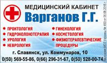 Врач высшей категории проктолог-уролог Варганов Геннадий Геннадьевич