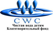 Региональный благотворительный фонд «Чистая вода детям»