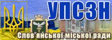 УТСЗН Славянского городского совета