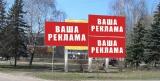 Размещение рекламы на билбордах 3х6м