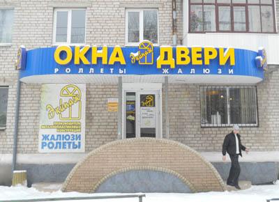 Салон-магазин «Экипаж»